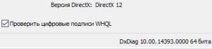 сведения о версии DirectX