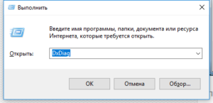 DirectX средство диагностики DxDiag