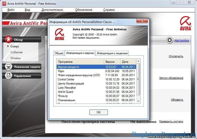 Avira antivirus русская версия 10