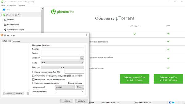 uTorrent Быстрое скачивание