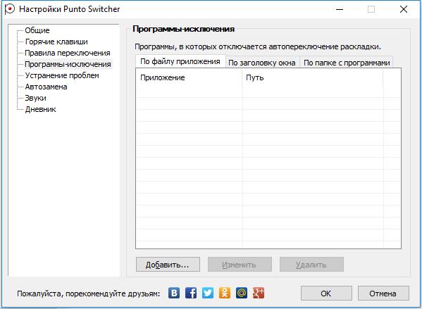 Punto Switcher программы исключения