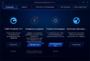 Advanced SystemCare Как работает программа