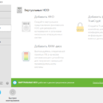 DAEMON TOOLS LITE Создание виртуальных HDD