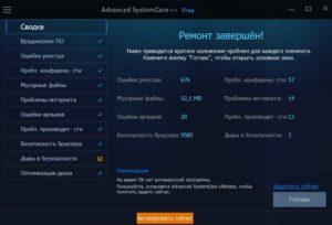 оптимизирует систему Advanced SystemCare
