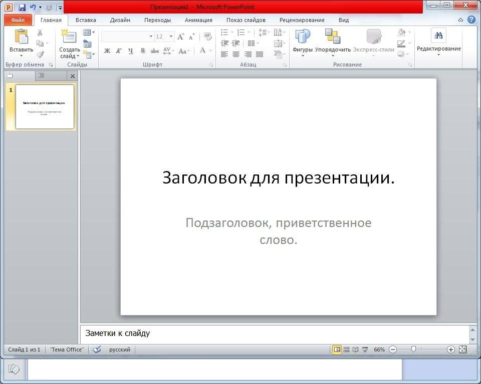 Скачать бесплатно микрософт офисе на компьютер