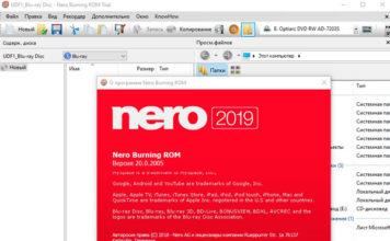 Nero Free – бесплатная запись на диск