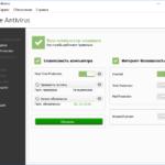 Защита компьютера Avira Free