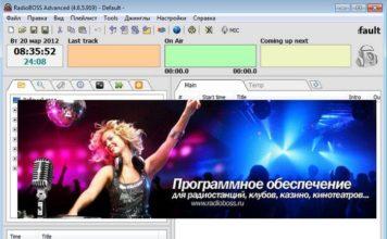 RadioBOSS - это программа для автоматизации эфира радиостанций