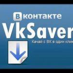 VK Saver для скачивания музыки