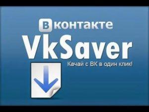VK Saver ради скачивания музыки