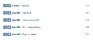 audiovkontakte копирование