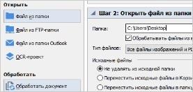 FineReader автоматизация работы с документами