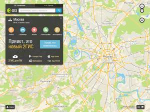 С 2 GIS вы сможете без проблем ориентироваться по местности