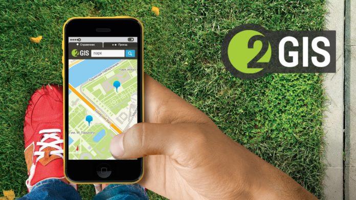 2 GIS – очень полезная и незаменимая утилита для людей находящихся в незнакомом городе