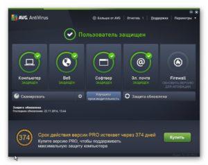 Основные возможности AVG AntiVirus FREE