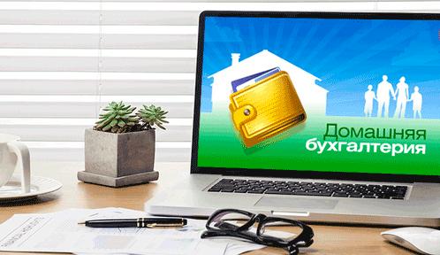 Основной функционал программы Домашняя бухгалтерия