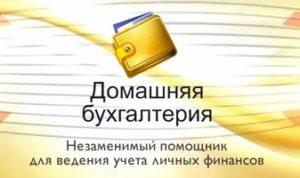 предназначена для ведения учета ваших финансов Домашняя бухгалтерия Lite
