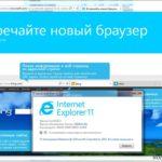 Internet Explorer 11 Главные новые возможности