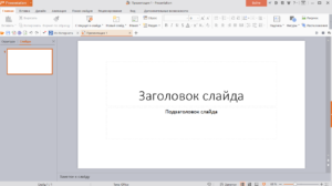 WPS Office Free Редактор Presentation