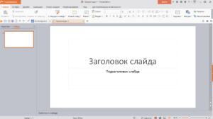 WPS Office Free Редактор Presentation