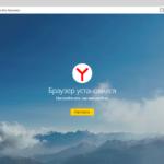 Яндекс браузер безопасность