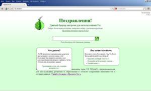 Tor Browser Bundle Основные возможности