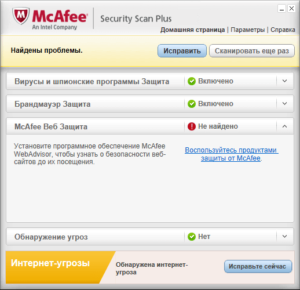 антивирус диагностика McAfee Security