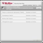 Преимущества McAfee Security