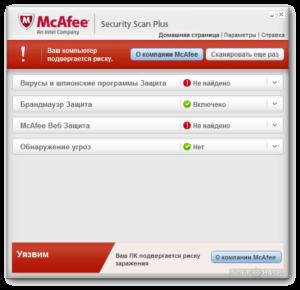 McAfee Security антивирусное сканирование