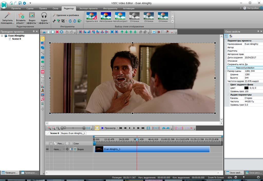 VSDC Free Video Editor Что за программа