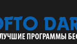 softodar.ru logo1 footer
