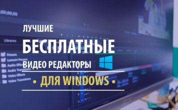 редакторы для windows лучшие бесплатные