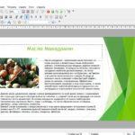 фисное программное обеспечение последнего поколения FreeOffice