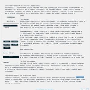 WriteMonkey Возможности программы