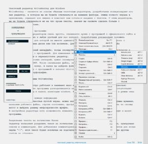 Навигация по документус WriteMonkey