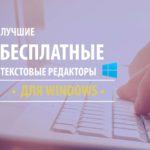 Бесплатные текстовые редакторы
