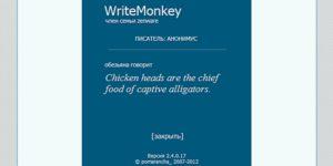 WriteMonkey текстовый редактор