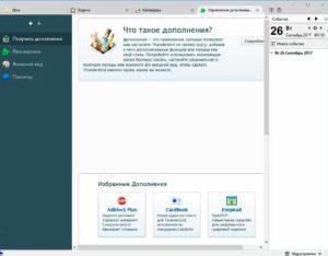 Mozilla Thunderbird расширения