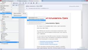 Opera mail Отправка писем