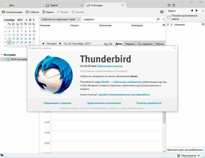 Mozilla Thunderbird почтовый клиент