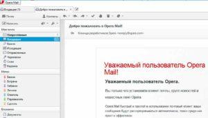 Opera mail загрузить