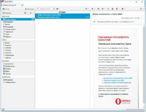 Opera mail Интерфейс