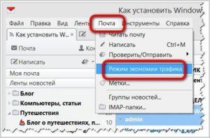 оптимальный функционалOpera mail