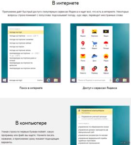 эффективный поиск файлов Яндекс Строка