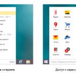 работа с поиском Яндекс Строка