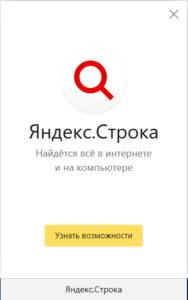 Яндекс Строка преимущества