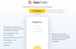 Яндекс Строка Голосовые команды