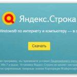 работа с файлами Яндекс Строка