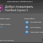 Flashback Express recorder нового поколения