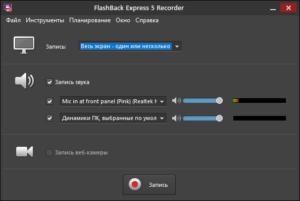 FlashBack Express простота использования
